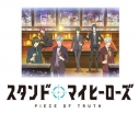 【Blu-ray】TV スタンドマイヒーローズ PIECE OF TRUTH 第1巻 完全数量限定生産の画像
