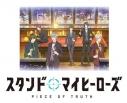 【DVD】TV スタンドマイヒーローズ PIECE OF TRUTH 第1巻 完全数量限定生産の画像