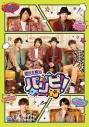 【DVD】浪川大輔のパリピ!の画像