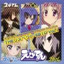 【キャラクターソング】TV えびてん 海老栖川高校天悶部 Character Song Album THE リスペクト EB10 Vol.1の画像