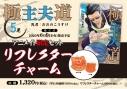 【コミック】極主夫道(5) アニメイト限定セット【リフレクターチャーム付き】の画像
