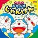 【アルバム】CDツイン ドラえもん ドラガオじゃんけんの画像