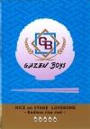 【グッズ-設定資料集】舞台 ラブ米 -WE LOVE RICE- Endless rice riot/GAZEN BOYS 設定資料集