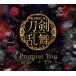 ミュージカル『刀剣乱舞』刀剣男士 加州清光/Promise You プレス限定盤B