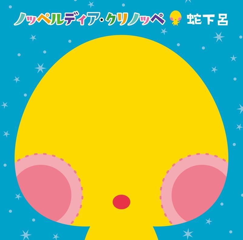 【マキシシングル】蛇下呂/ノッペルディア・クリノッペ クリノッペ盤