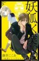【コミック】妖狐×僕SS-いぬぼくシークレットサービス-(9)の画像