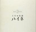 【サウンドトラック】TV 王室教師ハイネ ミュージックコレクションの画像