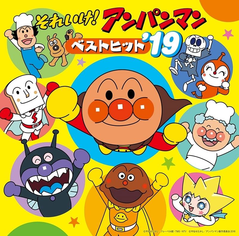 【アルバム】それいけ!アンパンマン ベストヒット'19