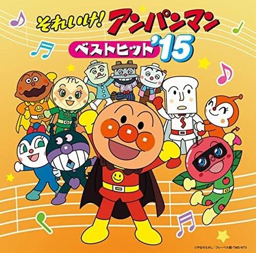 【アルバム】それいけ!アンパンマン ベストヒット'15