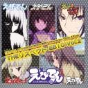 【キャラクターソング】TV えびてん 海老栖川高校天悶部 Character Song Album THE リスペクト EB10 Vol.2の画像