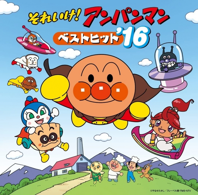 【アルバム】それいけ!アンパンマン ベストヒット'16