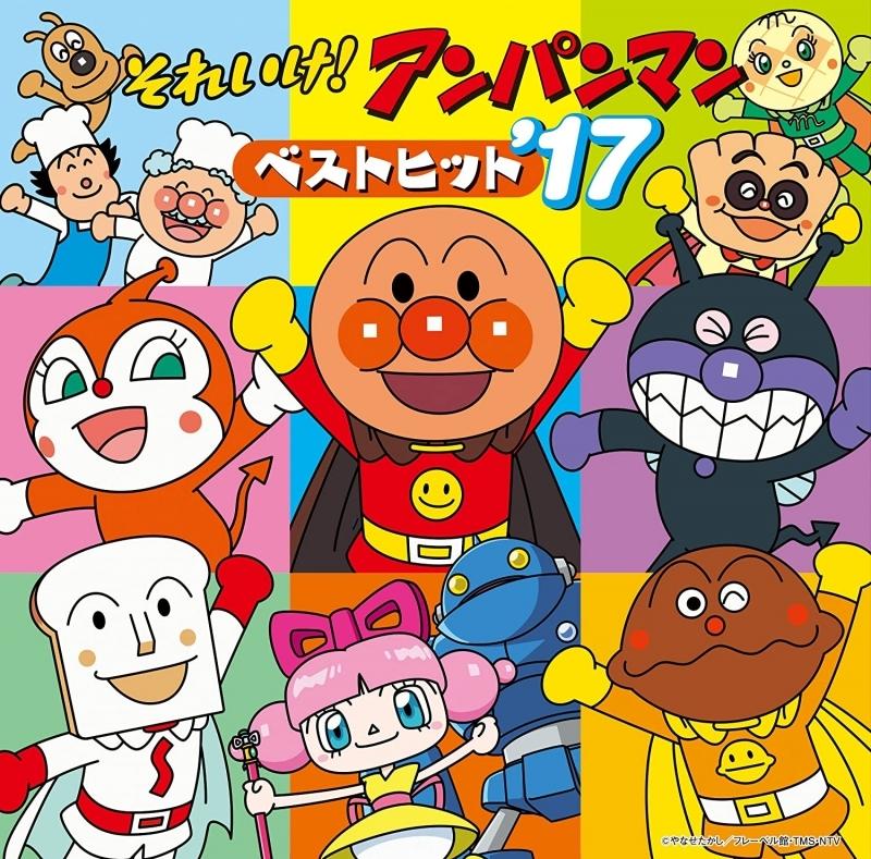 【サウンドトラック】それいけ!アンパンマン ベストヒット'17