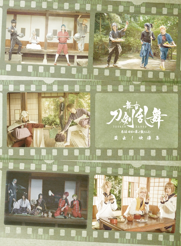 【Blu-ray】舞台 刀剣乱舞 蔵出し映像集―慈伝 日日の葉よ散るらむ 篇―