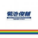 【アルバム】菊池俊輔 作曲50周年 CD-BOX Composer SHUNSUKE KIKUCHI 50th Anniversary CD-BOXの画像