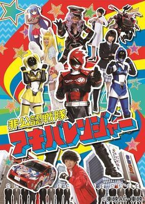 【DVD】TV 非公認戦隊アキバレンジャー vol.1