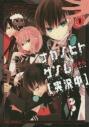 【ポイント還元版( 6%)】【コミック】ナカノヒトゲノム【実況中】 1~8巻セットの画像