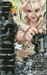 【ポイント還元版(10%)】【コミック】Dr.STONE 1~10巻セット