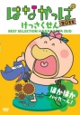 【DVD】TV はなかっぱ 2011 けっさくせん ほかほか パッカ~ん!の画像