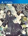 【Vita】死神と少女 アニメイト限定セットの画像