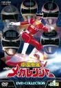 【DVD】TV 電磁戦隊メガレンジャー DVD-COLLECTION 1の画像