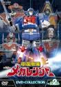 【DVD】TV 電磁戦隊メガレンジャー DVD-COLLECTION 2の画像