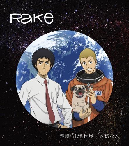 【主題歌】TV 宇宙兄弟 ED「素晴らしき世界」/Rake 期間生産限定盤 (宇宙兄弟盤)