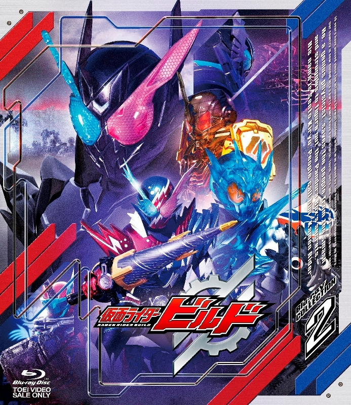 【Blu-ray】TV 仮面ライダービルド Blu-ray COLLECTION 2