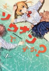 【ポイント還元版( 6%)】【コミック】ソウナンですか? 1~4巻セット