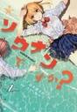 【ポイント還元版( 6%)】【コミック】ソウナンですか? 1~4巻セットの画像