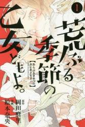 【ポイント還元版( 6%)】【コミック】荒ぶる季節の乙女どもよ。 1~6巻セット