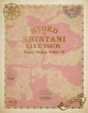 【Blu-ray】新谷良子 LIVE TOUR 「はっぴぃ・はっぴぃ・すまいる'13chu→lip☆Voyage」 Blu-ray Discの画像
