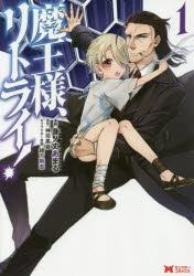 【ポイント還元版( 6%)】【コミック】魔王様、リトライ! 1~3巻セット
