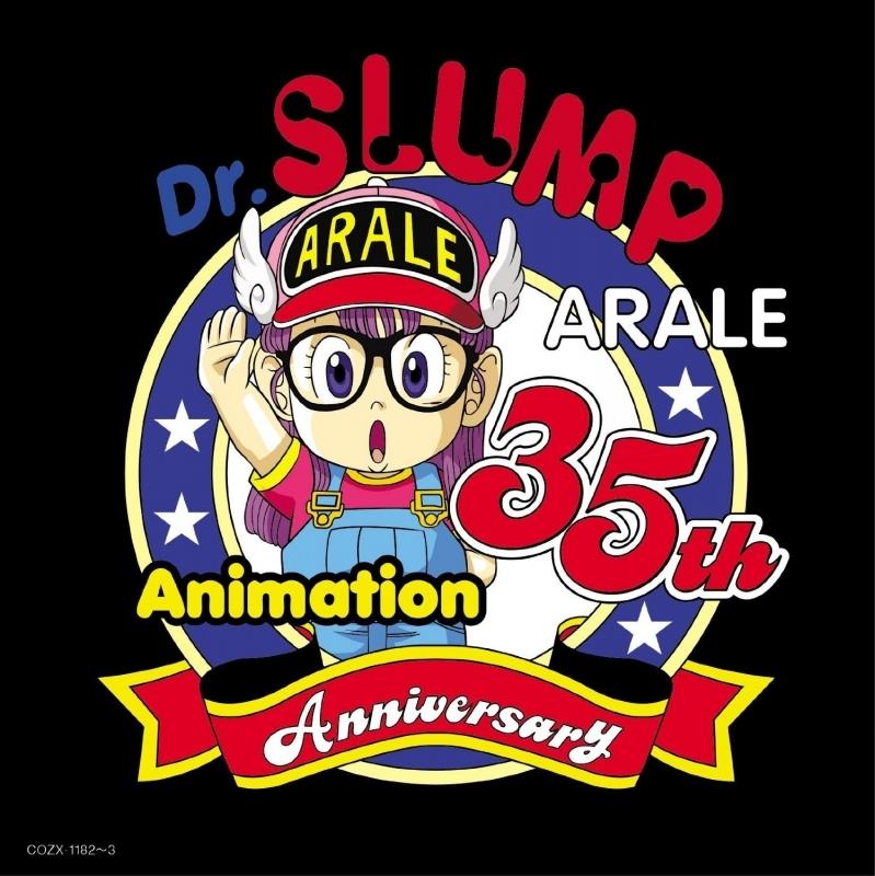 【アルバム】Dr.スランプ アラレちゃん んちゃ!BEST 初回限定盤