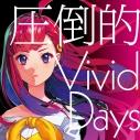 【主題歌】TV 賢者の孫 ED「圧倒的 Vivid Days」/吉七味。 DVD付盤の画像