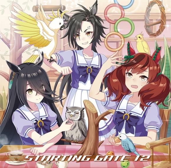 【キャラクターソング】ウマ娘 プリティーダービー STARTING GATE 12