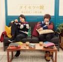 【マキシシングル】神谷浩史+小野大輔/タイセツの鍵の画像