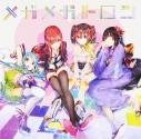 【キャラクターソング】ゲーム バンドやろうぜ! Cure2tron「メガメガトロン」の画像