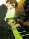 【DVD】TV 坂道のアポロン 1の画像