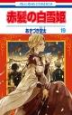 【コミック】赤髪の白雪姫(19) 通常版の画像