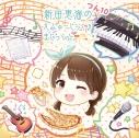 【DJCD】ラジオ 新田恵海のえみゅーじっく♪ まじっく☆ つん10の画像