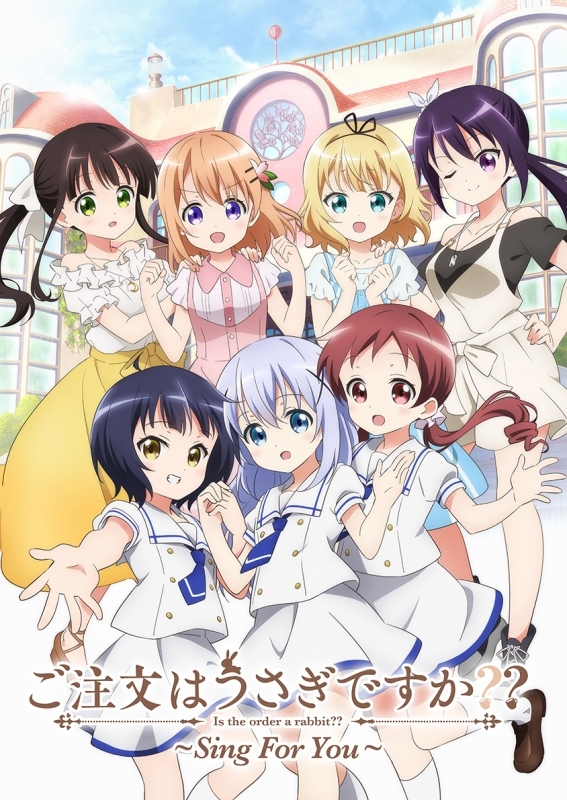 【Blu-ray】OVA ご注文はうさぎですか?? ~Sing For You~ 初回限定生産 アニメイト限定セット