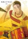 【DVD】TV 坂道のアポロン 4の画像