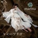 【主題歌】Win版 少女神域∽少女天獄 -The Garden of Fifth Zoa- OP「キミ∽ツナグ」/marinaの画像