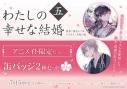 【小説】わたしの幸せな結婚 五 アニメイト限定セット【缶バッジ2種セット付き】の画像