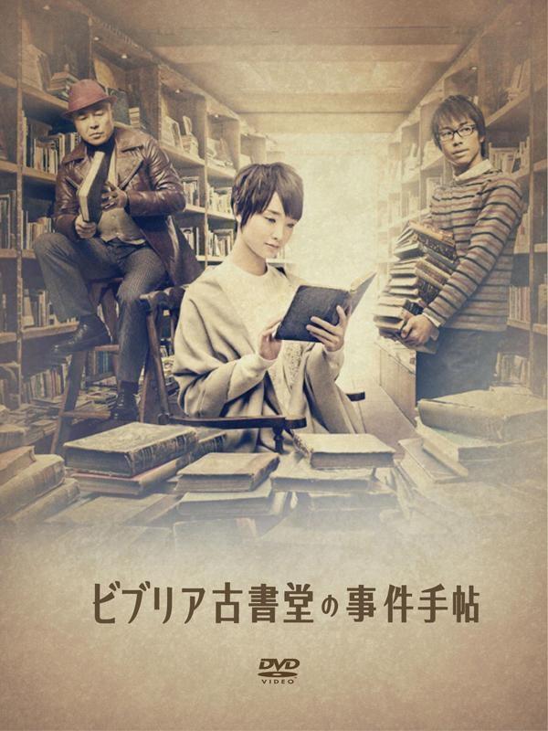 【DVD】TV 実写版 ビブリア古書堂の事件手帖 DVD-BOX