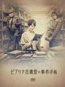 【DVD】TV 実写版 ビブリア古書堂の事件手帖 DVD-BOXの画像
