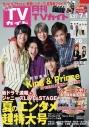 【雑誌】月刊TVガイド福岡・佐賀・大分版 2019年7月号の画像