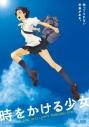 【DVD】映画 時をかける少女 期間限定スペシャルプライス版の画像