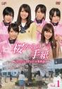【DVD】TV 桜からの手紙 ~AKB48それぞれの卒業物語~ VOL.1の画像