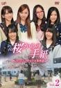 【DVD】TV 桜からの手紙 ~AKB48それぞれの卒業物語~ VOL.2の画像